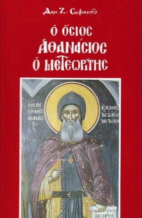 Ιερά Μονή Μεγάλου Μετεώρου